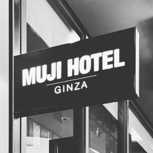 先着順で破格! 無印良品のホテル「MUJI HOTEL GINZA」に実質4000円弱で泊まれる