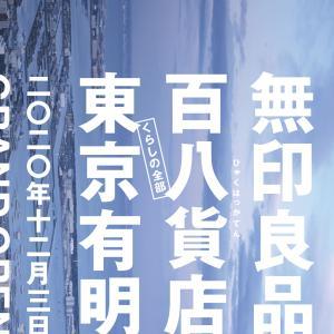 """限定アイテムも! 関東最大の「無印良品」オープン、""""百貨店を超える""""売り場に"""