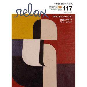 1号限定で復活! 伝説の雑誌『relax』が渋谷PARCO1周年記念で復刊