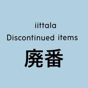 再び廃番…イッタラ「ティーマ」のライトブルーカラーが2020年内終了決定