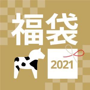 """IKEA、""""2021円""""「オンライン福袋」を発売!1万円ギフトカードが当たる「お年玉賞」も用意"""