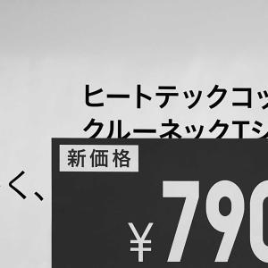 ユニクロ神アイテムが47%オフ! 790円はコスパ良すぎ