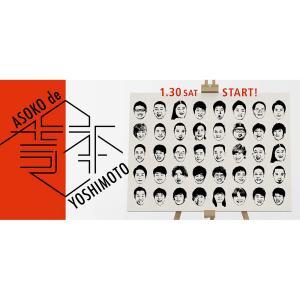 東野幸治・千鳥・かまいたち他、人気芸人16組が雑貨になって登場!「ASOKO de YOSHIMOTO」を発売