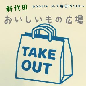 今日の夜ご飯はこれ!美味しいおかずが並ぶ「新代田おいしいもの広場」がスタート