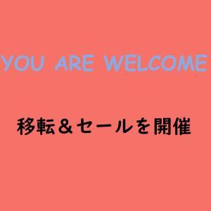 ヴィンテージ・インテリアショップ「YOU ARE WELCOME」が移転&セールを開催!インスタをチェック