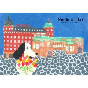 北欧アイテムに出会える!「Nordic market」初夏のメッツァビレッジで開催