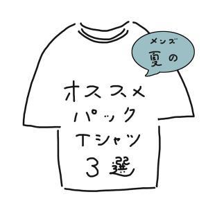 まさに主役級「別注パックTシャツ」おすすめ3選!【メンズ編】