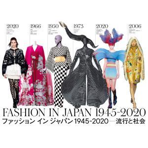 日本のファッション史を紐解く大規模展「ファッション イン ジャパン」国立新美術館にて開催!