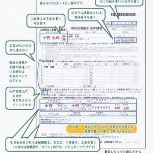 特別定額給付金申請書の書き方