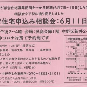 都営住宅(中野区)申し込み相談会が開かれれます