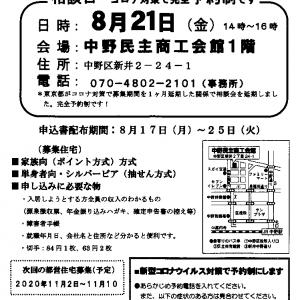 都営住宅入居申し込み相談会のお知らせ