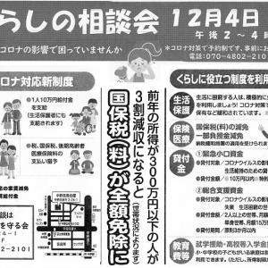 くらしの相談会12月4日