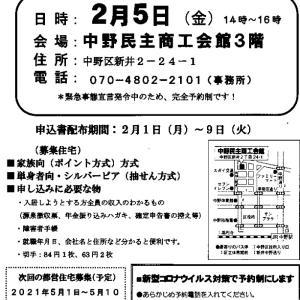 都営住宅入居申し込み相談会のお知らせ2月5日