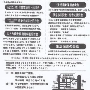 くらしの相談会2月12日 無料・予約制