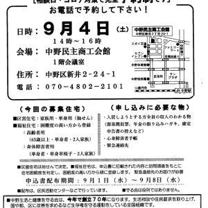 中野区営住宅入居申し込み相談会のお知らせ