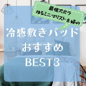 【さあ夏じたく】冷感敷きパッドおすすめBEST3【2020】