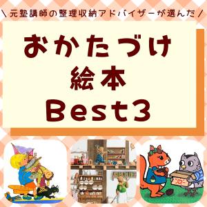 【片付けの苦手なお子さんに!】おすすめおかたづけ絵本BEST3