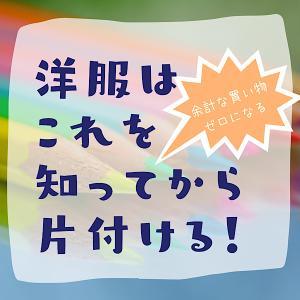 【パーソナルカラー・骨格診断・色彩心理学】 服の断捨離を加速する知識を付ける!