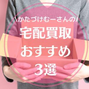 宅配買取おすすめ3選【不用品買取は手間も時間も最小限で!】