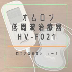 【口コミ&本音レビュー!】オムロン低周波治療器HV-F021【効果は?】