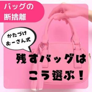 バッグの断捨離のコツ 残すバッグはこう選ぶ!【ワーク付き】