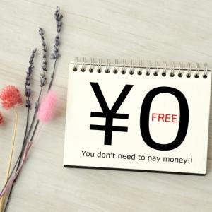 私のブログ運営を支えてくれる3つの無料サービスを紹介します!