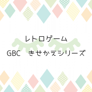おしゃれも恋も楽しめるゲーム「きせかえシリーズ」にときめこう!