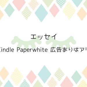 Kindle Paperwhiteの広告なしVS広告あり!結論:好きな色を選びましょう