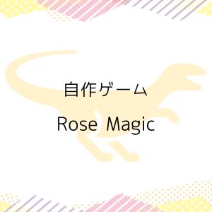 ティラノビルダーノベルゲーム「Rose Magic」完成しました