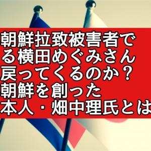 北朝鮮拉致被害者である横田めぐみさんは戻ってくるのか?北朝鮮を創った日本人・畑中理氏とは?