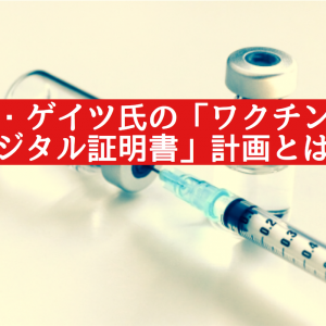 ビル・ゲイツ氏の「ワクチン接種・マイクロチップ計画」とは?