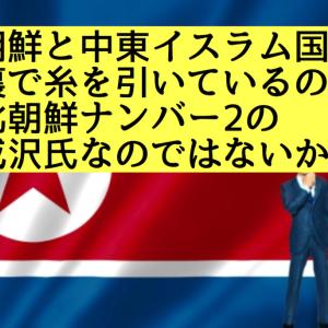 北朝鮮と中東イスラム国(IS)の裏で糸を引いているのは、元北朝鮮ナンバー2の張成沢氏なのではないか?