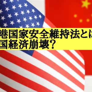 香港国家安全維持法とは?中国経済崩壊?