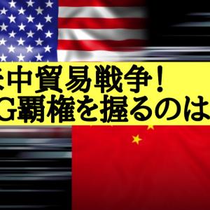 米中貿易戦争!5G覇権を握るのは?