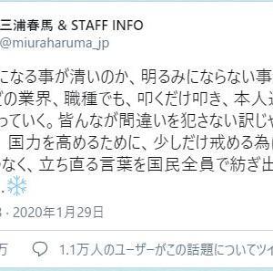 """""""三浦春馬さんへの嫌がらせは何故始まった? 森友問題、野党のパワハラが原因""""(リブログ)"""