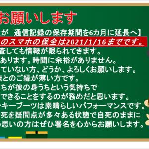 """""""努力家とか勉強熱心とか~春馬ロス""""(+スマホデータ期限延長の再掲)"""