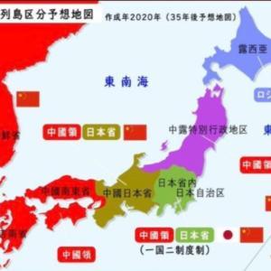 """""""アメリカ国境に人民解放軍25万人が展開!北海道は大丈夫か?"""""""