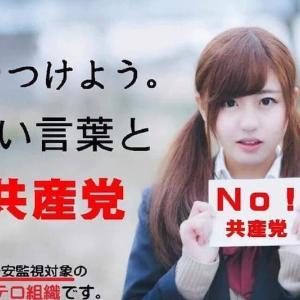 日本共産党は公安調査庁の監視下にある反社会的組織であり、支持される対象も同等である。
