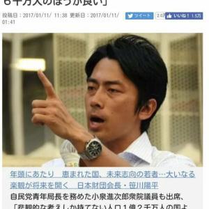 日本国にとって全く必要性の考えられない政治家:小泉進次郎
