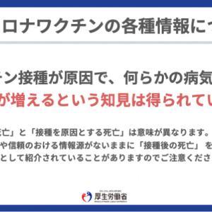 東京五輪を目前に、尽きた命が数多くあったことを、忘れてはならない:国内コロナワクチン犠牲者