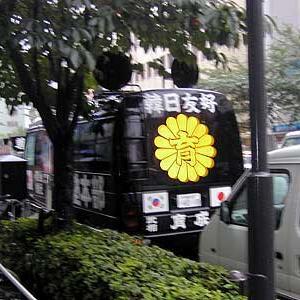 日本国内では、右翼=街宣右翼であり、街宣右翼=反日外国人・極左組織、である。