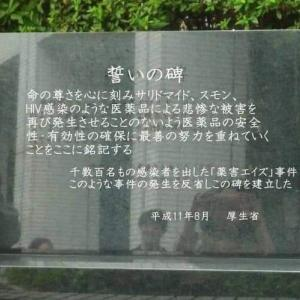 「誓いの碑」の教訓は活かされることなく、忽那を広告塔にしたコロナワクチンの推進は続く。