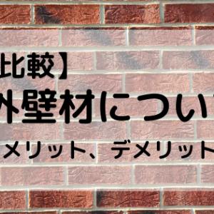 【比較】外壁材の種類、特徴