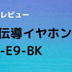 骨伝導イヤホン EJ-E9-BK
