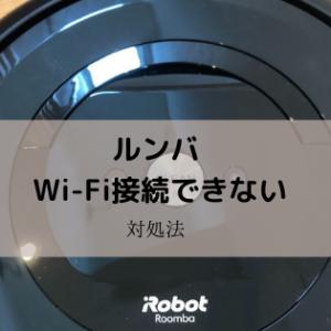 ルンバ Wi-Fi 接続できない 対応方法