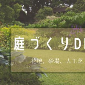 お庭DIY 花壇、人工芝、砂場