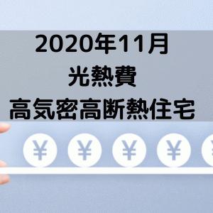光熱費 2020年11月 高気密高断熱住宅