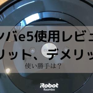 ルンバe5 使用レビュー