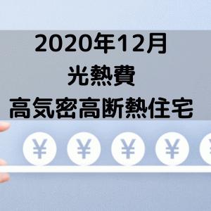 光熱費 2020年12月 高気密高断熱住宅