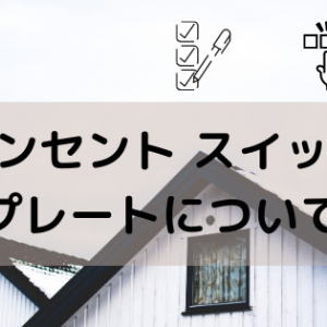 注文住宅 コンセントプレート スイッチ関係